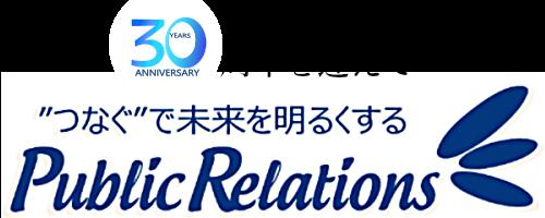 札幌のソフトウェア開発/システム開発/アプリ開発:株式会社パブリックリレーションズ